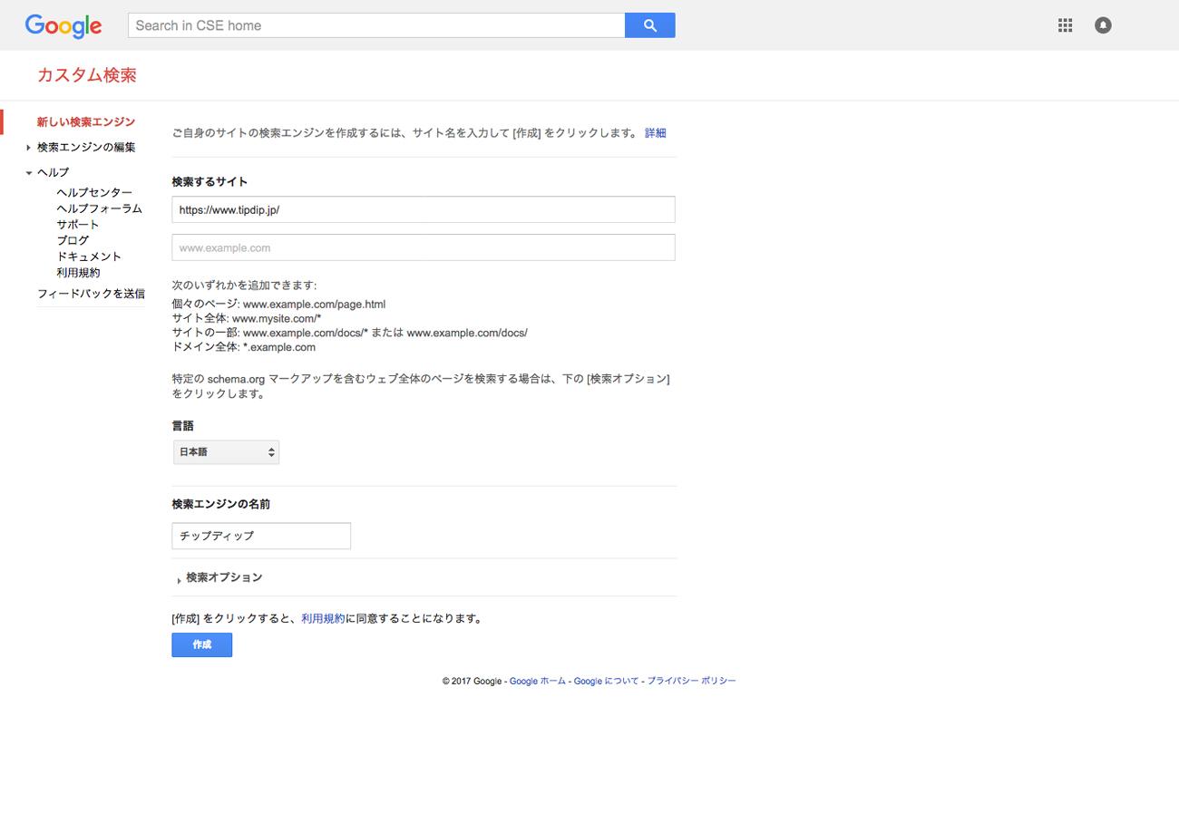 カスタム検索エンジン記入例