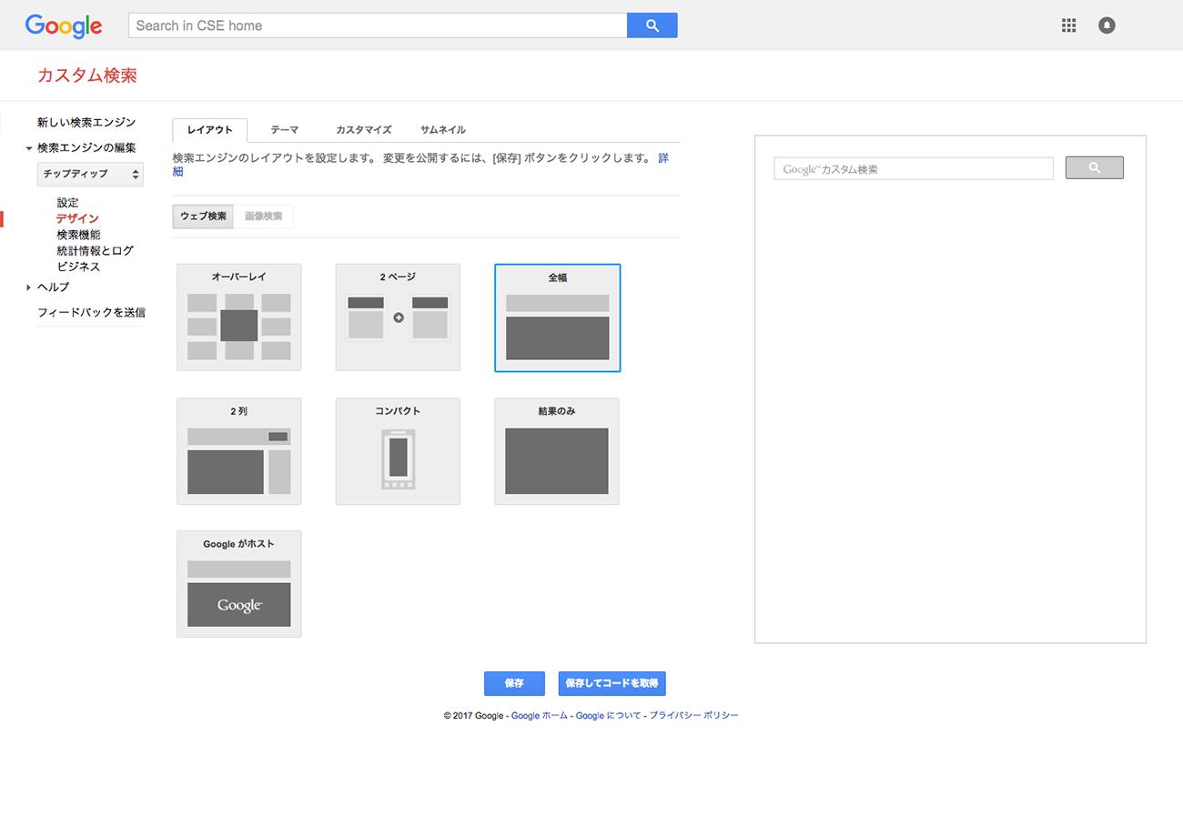 カスタム検索エンジンレイアウト変更画面