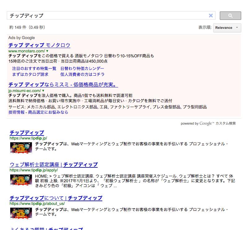 カスタム検索エンジン設置イメージ