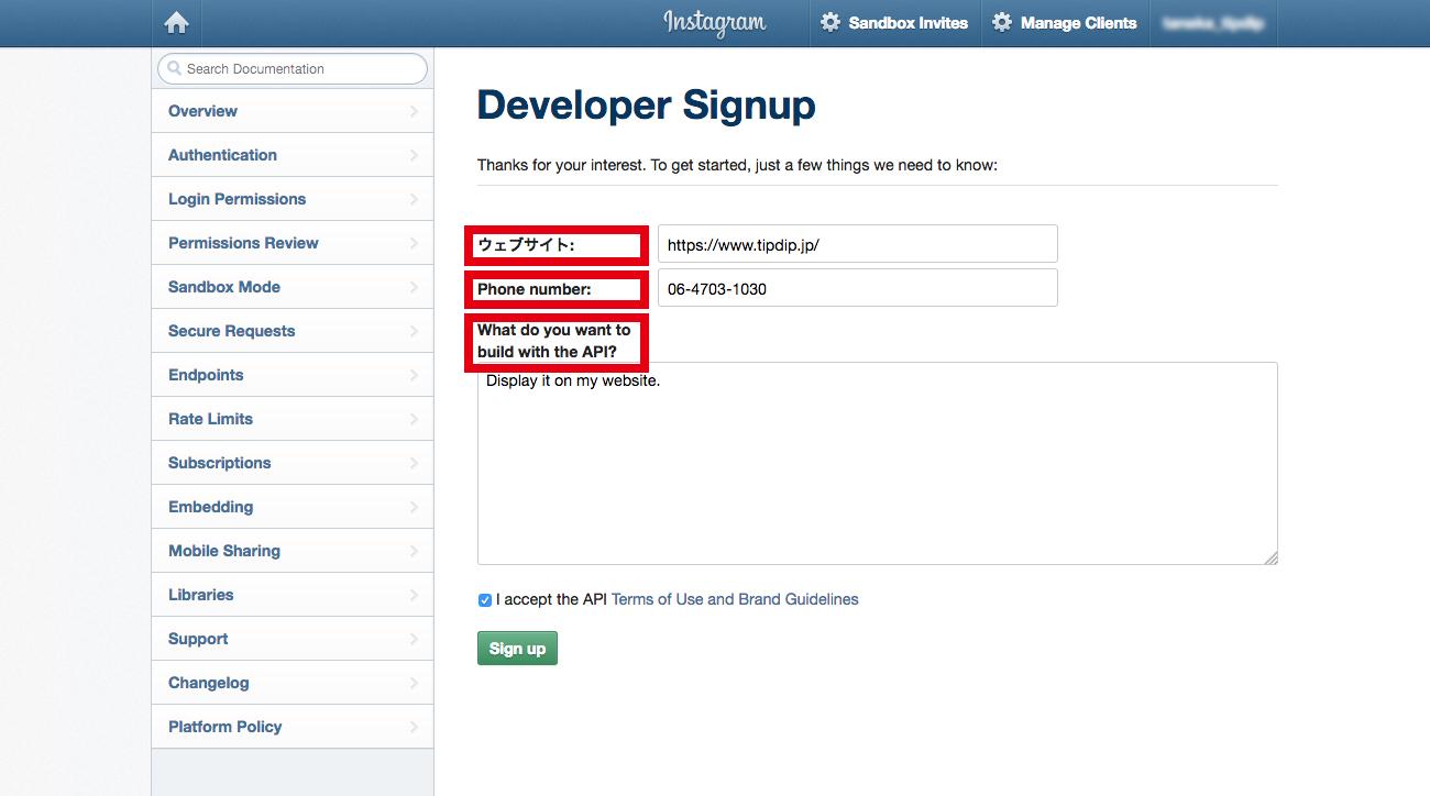Developer sidnupのすべてのページの項目を入力する