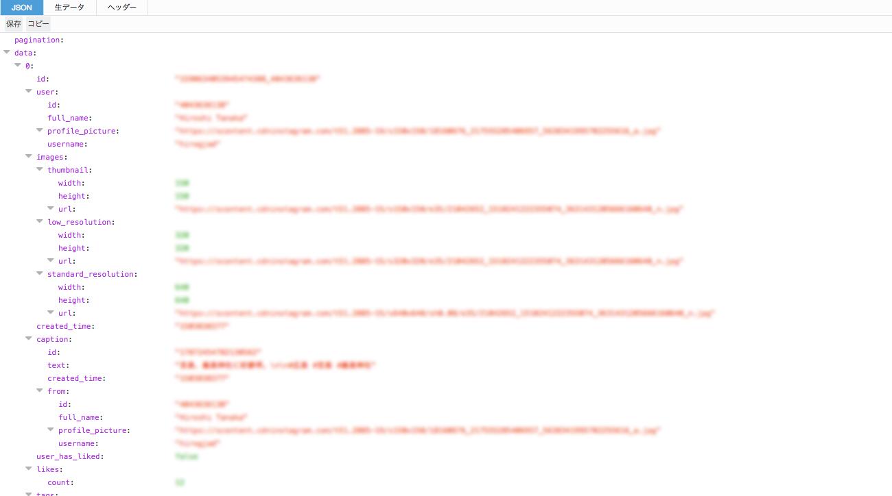 JSON形式でデータを取得できています。