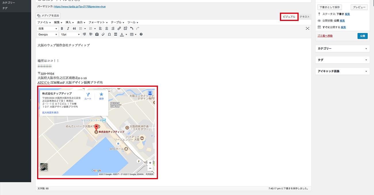 『ビジュアル』モードに戻すと、地図が表示されています。