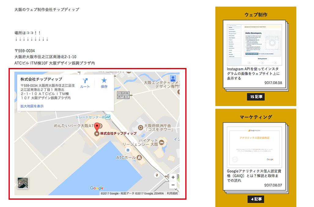 記事ページにもマップが表示されています。